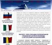 Переводчик русского и итальянского в Италии