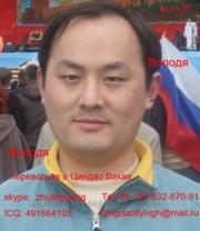 Переводчик в Циндао Цзынань Вэйфан Вэйхай Зибо Янтай Жиджао Линьи Дуни