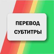 Переводчик  с английского языка на русский