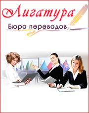 Бюро переводов Лигатура,  метро Спортивная