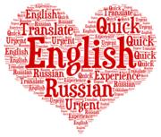 Английский – срочные переводы переводы с/на