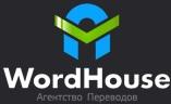 Письменный,  устный,  нотариальный переводы от агентства WordHouse