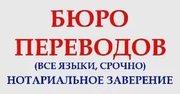 Бюро переводов на м.Беговая
