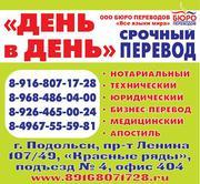 Бюро переводов Подольск Перевод документов с заверением